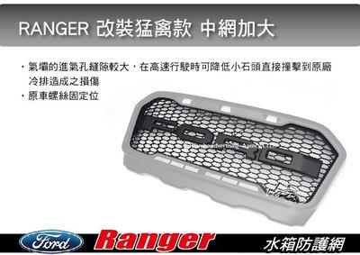   MyRack   RANGER 改裝猛禽款 中網加大 氣壩防護網 防石網  安裝另計
