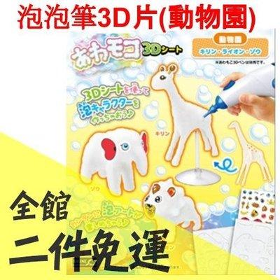 空運 日本 Shine 泡泡筆3D片(動物園)塑膠板 3D百變泡泡筆輔助創作 安啾推薦 生日玩具禮物手作藝術【水貨碼頭】