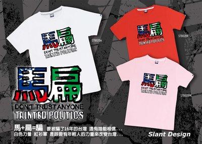 SLANT 馬+扁=騙 台灣政治 年輕人的力量 政治T-SHIRT 台灣自創品牌 客製化T恤 限量T恤
