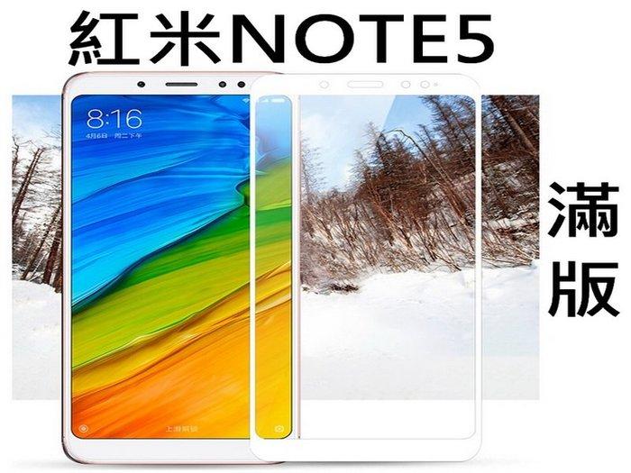 小米 9H鋼化玻璃貼 紅米Note5 滿版 全屏 玻璃貼