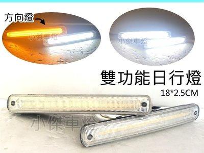 小傑車燈--全新 通用型 導光 日行燈+方向燈 FREECA OUTLANDER COLT-PLUS PAJERO