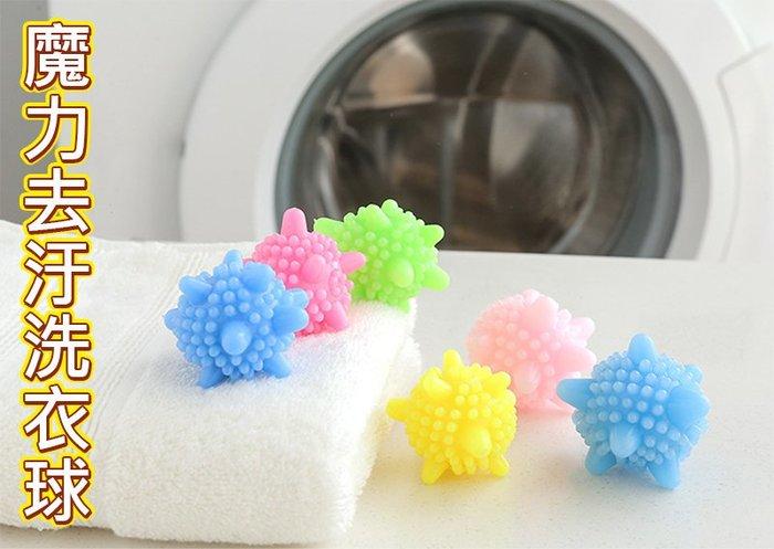 ✿MERCI SHOP✿現貨 魔力洗衣球 去汙 洗衣球 (單顆) 增加摩擦力 洗衣機 洗衣服 洗淨 洗滌 強洗 洗衣小物