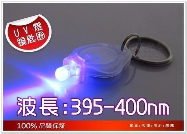 ◎。angel專業光學二館。◎ 公司貨 超薄彩殼UV燈鑰匙圈  固定開關 驗鈔防偽螢光