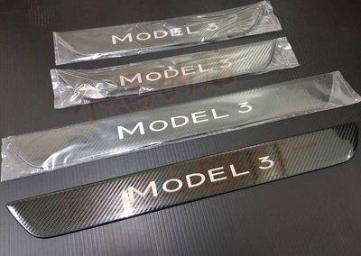 (小鳥的店)特斯拉 MODEL 3 卡夢碳纖紋 迎賓踏板 門檻飾條 防刮護板 一組四入TESLA