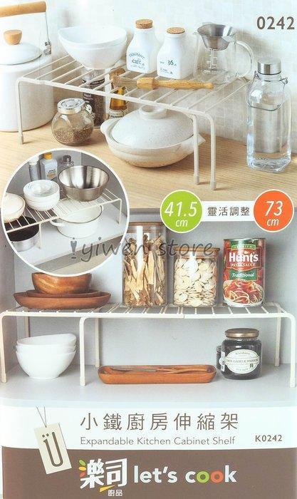 《一文百貨》樂司小鐵廚房伸縮架/K0242