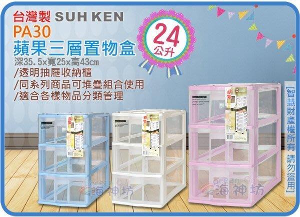 =海神坊=台灣製 PA30 蘋果置物盒 三層櫃 深3層 收納箱 抽屜櫃 整理箱 分類置物櫃 24L 12入3400元免運