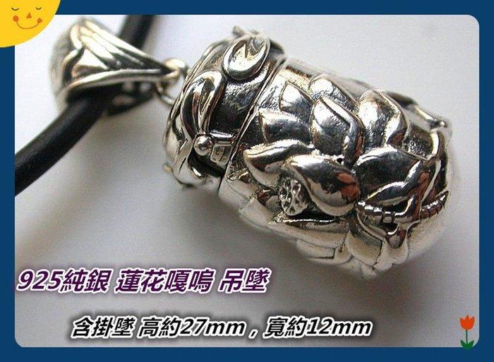 【雅之賞|藏傳|佛教文物】*特賣* 925純銀 蓮花嘎嗚 吊墜+純銀扣繩~B245