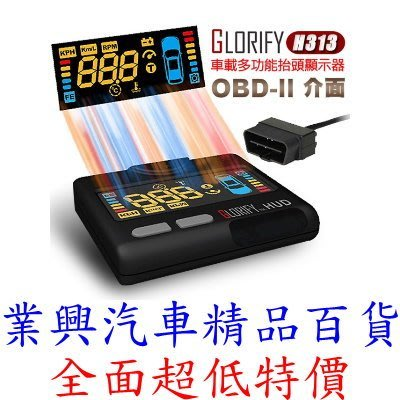 GLORIFY H313 抬頭顯示器 Multi-Function HUD (H313-01) 【業興汽車精品百貨】