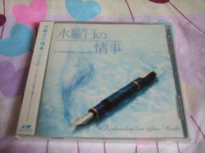Knife「水曜日の情事 a wednesday love affair」Original Soundtrack 日劇原聲OST 中古 日版行貨CD