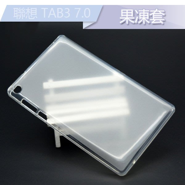 聯想 Lenovo TAB3 7.0 保護套 TB3-730X 保護殼 霧面 清水套 果凍套 TPU 透明軟殼