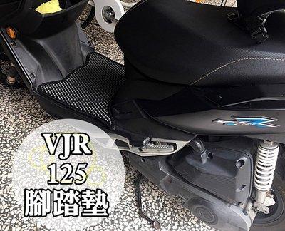 大高雄【阿勇的店】MIT運動風 機車腳踏墊 光陽 VJR 110 125 JR 100 專用 EVA蜂巢式鬆餅墊