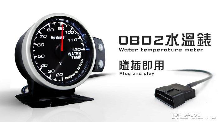 【精宇科技】VIOS ALTIS CAMRY WISH YARIS 專用 隨插即用多功能水溫錶 OBD2 OBDII
