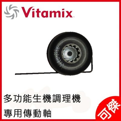 美國Vita-Mix 多功能生機調理機 專用傳動軸 Drive Socket 公司貨 可傑