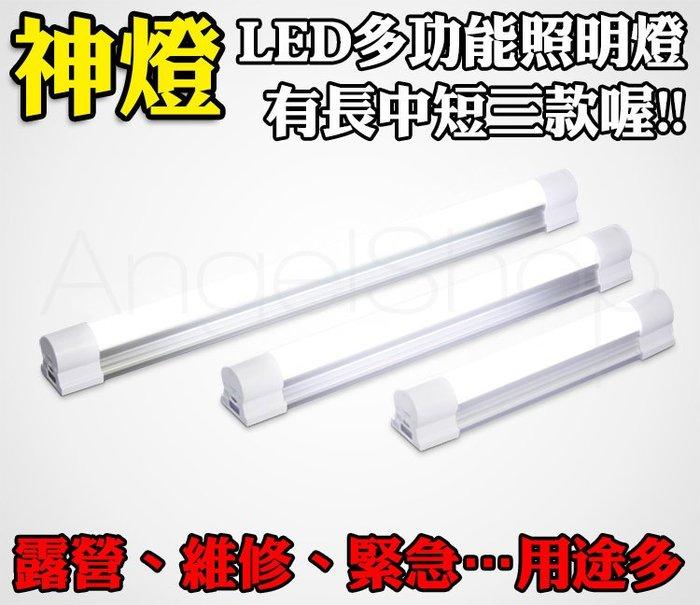 《台北自取》最新上市 多功能照明燈5W短款 超亮超實用 USB充電 露營燈 維修燈 修車 小空間運用 最佳選擇 原廠康銘