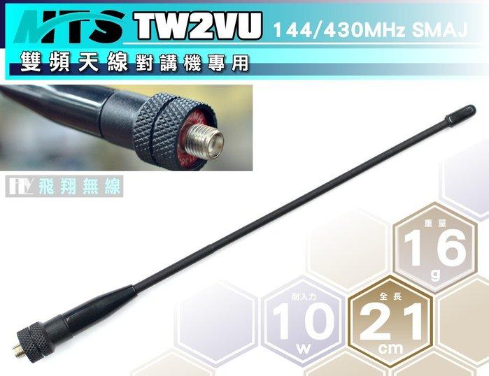 《飛翔無線3C》MTS TW2VU 雙頻天線 對講機專用 136~174/400~480MHz SMA母型 全長21cm