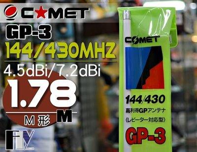 《飛翔無線3C》COMET GP-3 (日本原裝) 基地台專用 雙頻天線 木瓜天線 全長1.78m 重量1.15kg