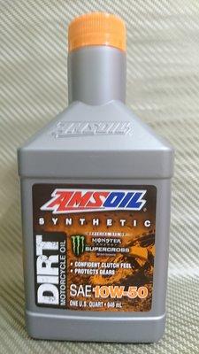 (C+西加小站)安索AMSOIL DIRT 4T 10w50/10W-50 機車賽道競技油ENI Shell mobil