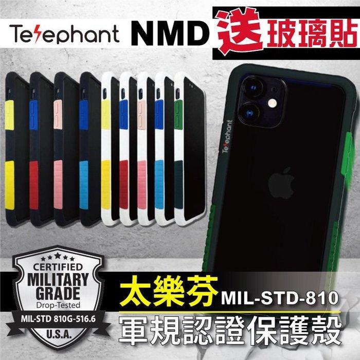免運 送玻璃貼 太樂芬 NMD iPhone 11 / XS / XR / Max 軍規防摔殼 抗污防摔 邊框+背蓋