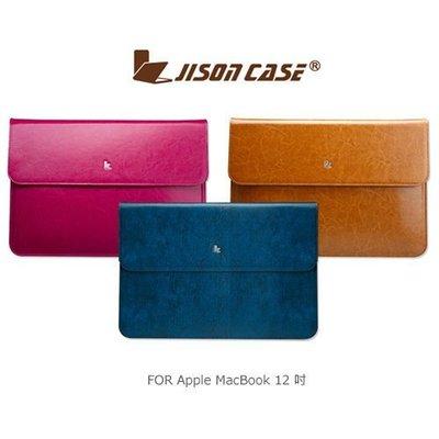 --庫米--JISONCASE Apple MacBook 12 吋 奢華真皮內膽包 皮套 手拿包