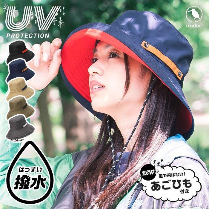 《FOS》日本 女生 遮陽帽 防撥水 女款 帽子 可愛 時尚 防曬 抗UV 雨天 夏天 登山 禮物 出國 雜誌款 熱銷