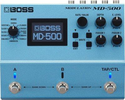 『放輕鬆樂器』 全館免運費 2017 最新 BOSS MD-500 Modulation 調變 效果器