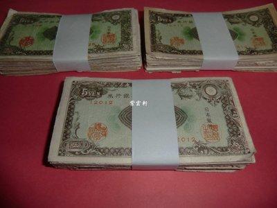 『紫雲軒』(各國紙幣)日本近代紙幣 昭和21年/1946年5元 彩紋,流通舊品,每100張1000 Scg1973