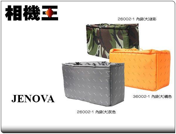 ☆相機王☆Jenova 26002-1 相機內袋 灰色 〔一機兩鏡〕現貨 .