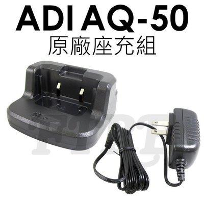 《實體店面》ADI AQ-50 原廠座充組 無線電 對講機 AQ50 座充 充電器