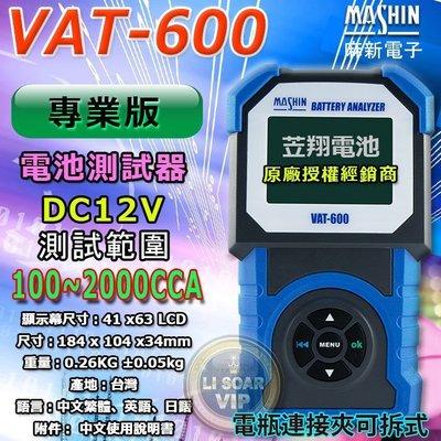 ☎台中北區挺苙電池►麻新電子 VAT-600 VAT600 汽車電瓶測試器 電池測試器 汽車修護專業儀錶 CCA檢測