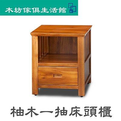 -木坊傢俱生活館- 柚木一抽床頭櫃 原木 實木家具 類詩肯