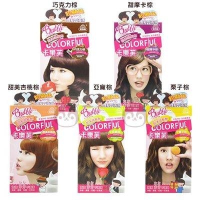 美吾髮 卡樂芙泡沫染髮劑 五色可選【奇寶貝】自取 面交 超取