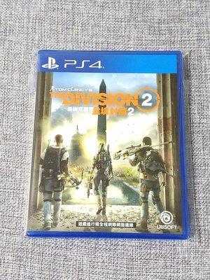 三件免運💿 PS4 湯姆克蘭西 全境封鎖2 繁體中文版 可面交 遊戲片