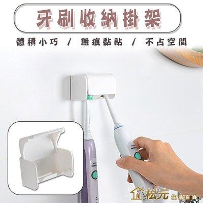 牙刷收納架 浴室收納 自黏牙刷架 牙刷收納【松元生活百貨】【DS357】
