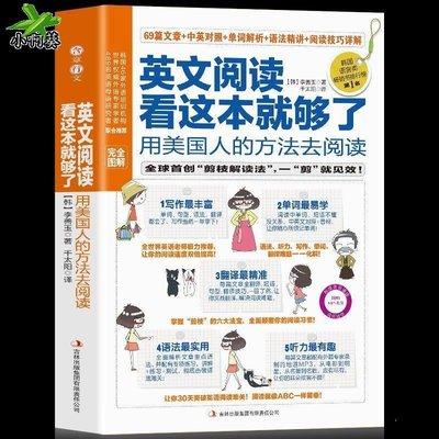 現貨正版 英文閱讀看這本就夠了用美國人的方法去閱讀 英文閱讀書籍入門 英語語法大全會話全書英語閱讀理解書 英語自學零基礎暢銷[小啊葵]