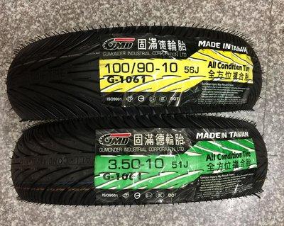 【油品味】GMD 固滿德輪胎 G-1061 90/90-10 100/90-10 350-10 全方位複合胎