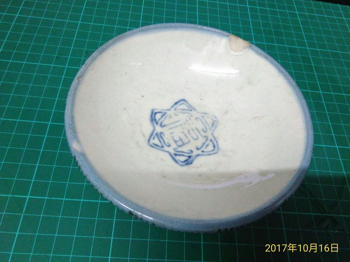 早期收藏《 福字 碗 》直徑14CM 高5CM 有損如照 【CS超聖文化讚】