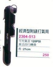 【n0900台灣健立最便宜】2017自行車零配件 經濟型附錶打氣筒 2304-513