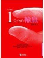 【幸福鋪子】《1公分的輸贏》ISBN:9576634792│文經出版社有限公司│吳其哲│九成新