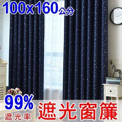 高遮光窗簾【一片寬100 *長160】 現貨多款可選 隔絕紫外線   防曬遮陽防蚊門簾三明治遮光布 壁貼之家