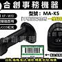 【合創事務機器】MA- K5『平價品牌/ 可掃螢幕...