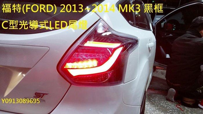 花蓮【阿勇的店】FORD 13 14 年 FOCUS MK3 黑框版 C型光導式 LED 尾燈 FOCUS 尾燈