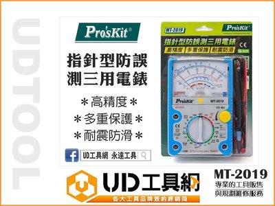 @UD工具網@ Pro'sKit 寶工 指針型防誤測三用電錶 指針式萬用表 電錶 三用電表 MT-2019