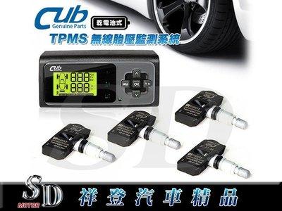 【SD祥登汽車】 CUB TPMS 無線胎壓偵測器(胎內式) VS-63W008 乾電池式 延長輪胎使用壽命 預防爆胎