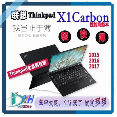 二手ThinkPad超薄X1carbon輕薄超級本X1C手提聯想筆記本電腦i5 i7