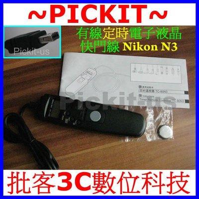 LCD液晶 電子定時快門線 電子快門線 N3 For Nikon D3300 D3100 相容 MC-DC2 RS-N3