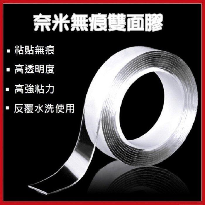 (現貨) 無痕奈米雙面膠帶 萬能貼 免釘免打孔 文具 強力粘貼 承重力強【AE04285】JC雜貨