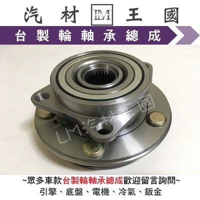【LM汽材王國】 前輪 軸承 GRUNDER 2.4 總成 有 ABS 含 哈夫 哈扶 三菱