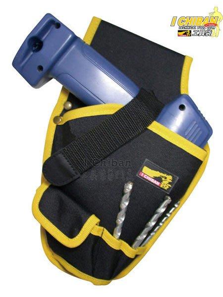 【I CHIBAN 工具袋專門家】一番JK0203  基本電鑽袋 耐用防潑水 電動起子 電工袋 腰袋 插袋