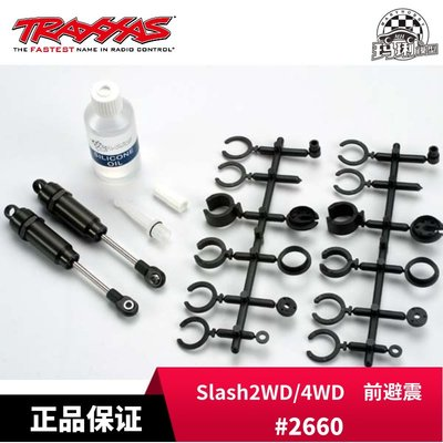 賽車模具 TRAXXAS 前避震 Big-Bore 長 Slash2WD/4WD/Rally/Stampede #266
