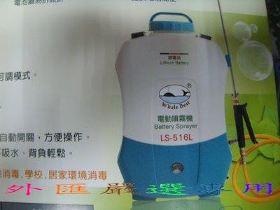 """""""外匯嚴選'' LS-516L  16公升 鋰電池 電動噴霧機 噴消毒液 農藥電動噴霧機 16L 噴藥機 農藥機"""